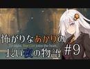 【Bloodborne】怖がりなあかりの長い夜の物語 #9【VOICEROID実況】