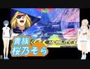 【EXVS2】貴族 桜乃そらpart2.tdm【X2改】
