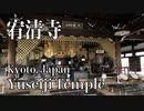 京都の宥清寺