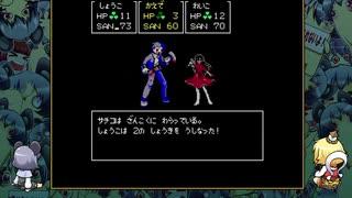 [ゆっくり実況] クトゥルフ神話RPG 水晶