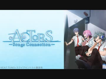 ACTORS-Songs Connection- 第1話のサムネイル