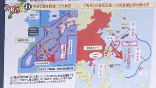【10分解説】日中歴史/情報戦の現在~琉球独立論は中国製だった?!