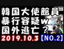 【海外の反応】韓国大使館員が暴行容疑?東京渋谷で日本人に被害!逮捕後、国際特権を理由に挙げ一目散に逃亡…