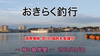 【城ヶ島岸壁】 おきらく釣行 【20190930】