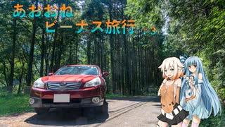 【ボイチェビ車載】あおおねビーナス旅行#3