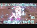舌ったらずがJKの日常に紛れ込むBULEREFLECTION実況 ♯6