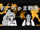 【UTAUカバー】おこちゃま戦争【UFOko & ピの木坊】