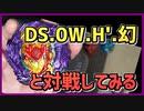 【ベイブレードバースト】親友ゼロベイブレーダーの1人遊び#30【ドレッドベース】~VS DS.0W.H'.幻~