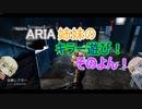 【Cevio実況】ARIA姉妹のキラー遊び!その4!【Dead by Daylight】