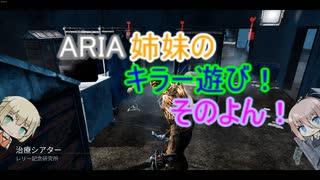 【Cevio実況】ARIA姉妹のキラー遊び!その4