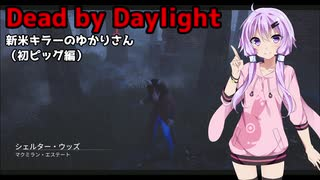 【Dead_by_Daylight】新米キラーゆかりさんが初めてピッグを使ってみました【VOICEROID実況】#13