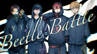 Beetle Battle/浦島坂田船