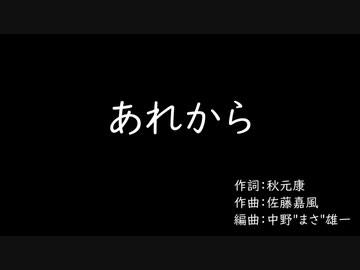 あれから」美空ひばり(AI) - ニコニコ動画