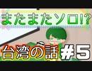 【ラジオ】赤裸ラジオ! Season 4 第5回【赤裸々部】