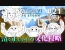 【Civ6GS】やる夫の清く正しい文化侵略 第21回【ゆっくり+Ce...