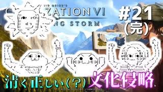 【Civ6GS】やる夫の清く正しい文化侵略 第21回【ゆっくり+CeVIO実況】