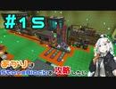【Minecraft】あかりはStoneBlockを攻略したい #15【VOICEROI...