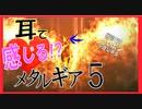【メタルギア×ASMR!?】今日もこそこそヤるよ♥ヒェッ!ヒェッ!part8