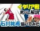 【男バレ】-イタリア戦解説-石川祐希 描いてみた。W杯2019男子バレーボールワールドカップ