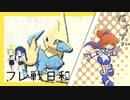 【ポケモンUSM】フレ戦日和 第3話【ゆっくり実況】