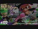 082 ゲームプレイ動画 #722 「スプラトゥーン2 サーモンラン」