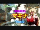 【Kenshi】機動戦娘 マキナ Part12