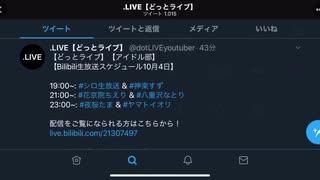 どっとライブ アイドル部 Bilibili生放送スケジュール10月4日のリプ欄