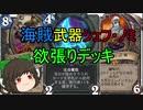 (ハースストーン)海賊武器シェフノミの欲張りデッキ【ゆっくり実況】