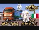 【ETS2】紲星三姉妹、欧州を往く Part2【ニコニコカット版】