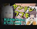 【ヤンデレ】まつりちゃんの死体を連れ回す白上フブキ【ホロライブ】