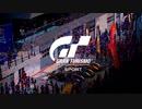 【グランツーリスモSPORT】新オープニング Spec Ⅱ【GTSport】