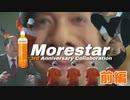 モーレスター3周年合作【前編】