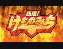 【OP差し替え】ケモナーマスクW(タイガーマスクW)