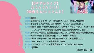 鈴原るるさんの歌聴いたことある?2019年7月ライブXFD