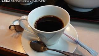 【生海月】なまくらじお【2019.10.4】