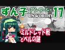 ずん子【Unworthy】ソウルライクで罪集め#17「ミルドレッド戦とベルの謎」真エンド編