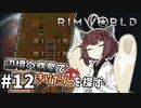 【Rimworld】辺境の惑星できりたんを探す#12【VOICEROID】
