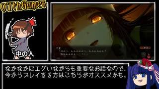 【ゆっくり】竜騎士07関連ゲーム紹介