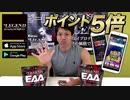 【10/4開始】ビーレジェンド アプリから購入すると超お得なキャンペーン!【ビーレジェンド鍵谷TV】