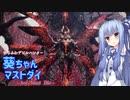 【DMC5】ゆるふわデビルハンター葵ちゃんマストダイ MISSION12(後編)【VOICEROID実況】