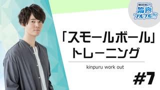 【#7】「スモールボール」トレーニング動画【駒田航の筋肉プルプル!!!】