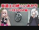 【YB125SP】街道上の紲☆いあかり【VOICEROID&CeVIO車載】