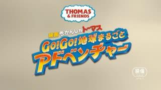 Go!Go!地球まるごとアドベンチャー 挿入歌