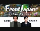 【Front Japan 桜】セクシーで爽快な日本政治 / 御即位奉祝パレードと皇室の大事な話[桜R1/10/4]