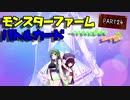 【モンスターファームバトルカード】~ウナちゃん求めてカード旅~PART24【VOICEROID実況】