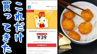 からあげクンが39円で買えるクーポン、メルペイでゲットできます!