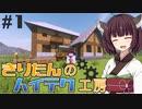 【Minecraft】きりたんのハイテク工房 #1【VOICEROID実況】