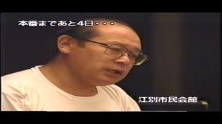 【1994年】札幌白石高校【練習風景】