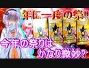 【ポケモンカード】今年は絶対単品買いをお勧めします!! Part3