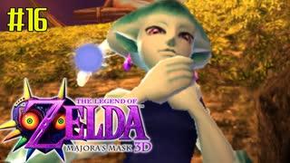 ゼルダの伝説 ムジュラの仮面3Dを初めてやると凄い その16